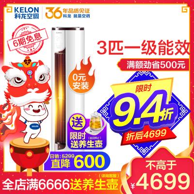科龙(KELON) 3匹1级能效变频 智能家用客厅圆柱式 立柜式冷暖柜机空调 KFR-72LW/EFLVA1(2N33)