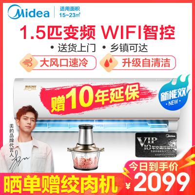 美的(Midea)變頻空調掛機 1.5匹 三級新能效 家用冷暖掛壁式智能空調 KFR-35GW/N8VJC3