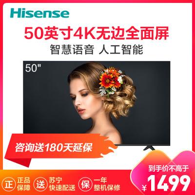 海信(Hisense) HZ50E3D 50英寸4K超高清 无边全面屏 智慧语音 人工智能平板电视