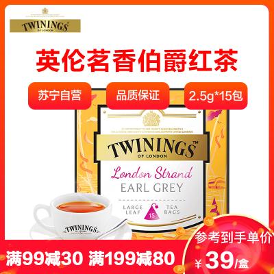川寧(TWININGS) 波蘭進口 茶葉紅茶 英國川寧英倫茗香伯爵紅茶37.5g(內含15枚)三角茶包 紅茶