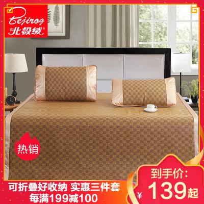 北极绒(Bejirog)家纺 可折叠藤席三件套 夏季夏凉空调1.2/1.5/1.8米凉席子套件
