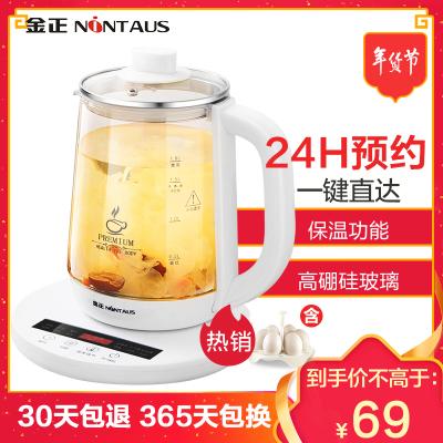 金正(NiNTAUS)养生壶JZW-1512A 1.8L多功能智能家用办公室煮茶 高硼硅玻璃电煮茶壶 白色不带滤网