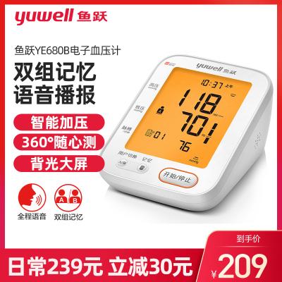 魚躍電子血壓計YE680B(背光款)