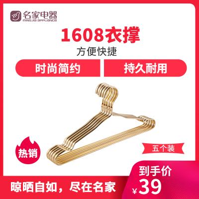 名家(MingJia)時尚簡約耐用方便晾衣撐衣架1608衣撐(10個裝)土豪金