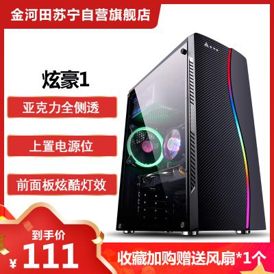 金河田炫豪1臺式主機ATX大板亞克力全側透電競游戲背線水冷機箱