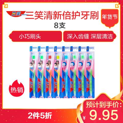 三笑 清新倍护 牙刷×8(2315F型号) 柔丝软毛 舌苔刷