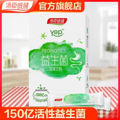 湯臣倍健 益生菌固體飲料1.0g/袋*20袋 兒童青少年成人男士女士