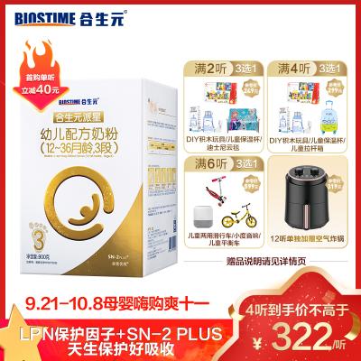 合生元(BIOSTIME)派星 幼兒配方奶粉 3段(12-36個月) 法國原裝原罐進口 900克