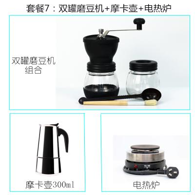 手動咖啡豆研磨機 手搖磨豆機家用小型水洗陶瓷磨芯手工粉碎器 7:雙罐磨豆機組合+摩卡壺+爐