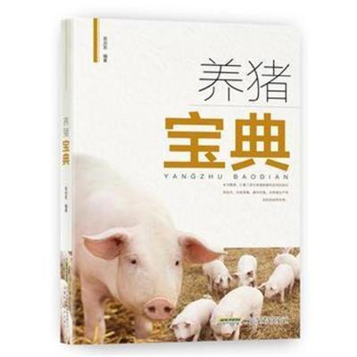 养猪宝典 吴启发