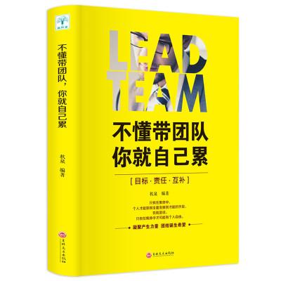 不懂帶團隊你就自己累 企業管理書籍成功勵志銷售技巧書籍管理方面的書籍團隊應該這樣帶說話人力資源行政員工培訓心理學暢銷書