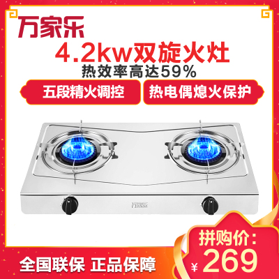 万家乐(Macro) JZT-ZS3 (天然气) 双眼台式燃气灶具 4.2kw双高火 一体式不锈钢