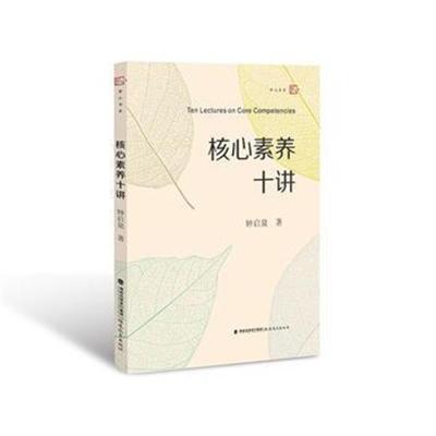 正版书籍 核心素养十讲 9787533482817 福建教育出版社