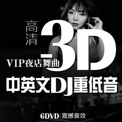 正版車載dvd碟片dj重低音勁爆光碟3D環繞串燒夜店舞曲高清mv光盤
