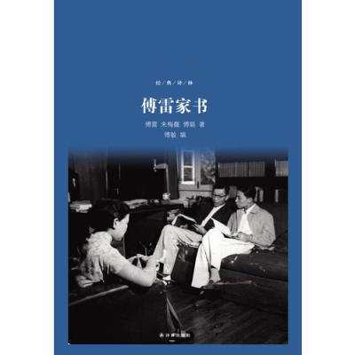傅雷家书(经典译林 精装本)
