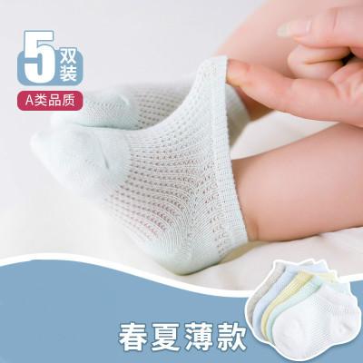 新生嬰兒襪子春秋初生純棉薄款春夏季兒童男童女童0-1歲3個月寶寶