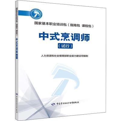 中式烹調師(試行) 人力資源和社會保障部職業能力建設司 編 專業科技 文軒網