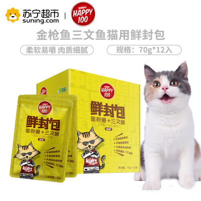 Wanpy頑皮鮮封包貓用金槍魚三文魚鮮封包70g*12入貓零食貓濕糧拌飯營養食品