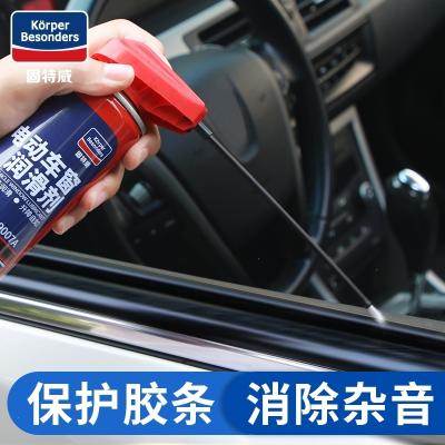 固特威汽車電動車窗潤滑劑車門異響玻璃升降膠條軟化防銹潤滑保護