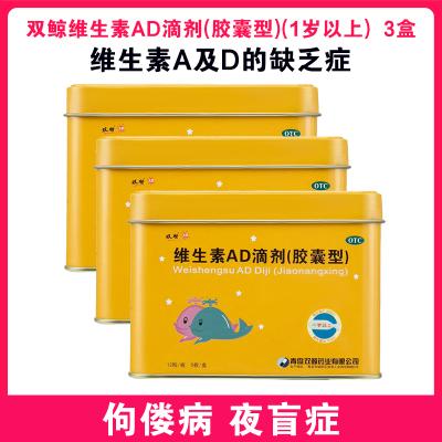 3盒套餐】雙鯨維生素AD滴劑(膠囊型)(1歲以上)60粒*3盒預防和治療維生素A及D的缺乏癥 如佝僂病 夜盲癥等