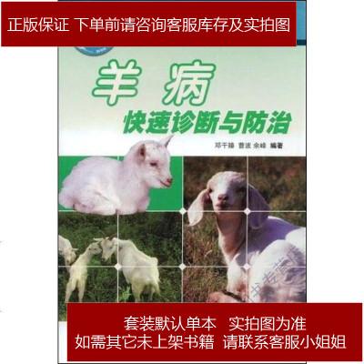 羊病快速診斷與防治 楊長舉 9787535936097