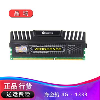 【二手95新】臺式機電腦組裝機內存條金士頓芝奇1333/1600/2400/DDR3/4G8G 海盜船 4G 1333