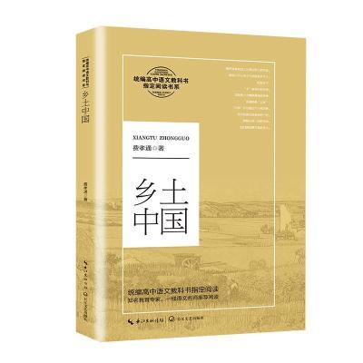 预售 乡土中国/统编高中语文教科书指定阅读书系 费孝通 著 文教 文轩网