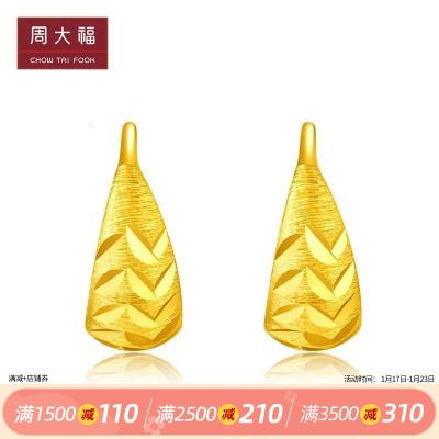 周大福珠宝首饰蛇肚足金黄金耳环计价(足金工费118元)F217146