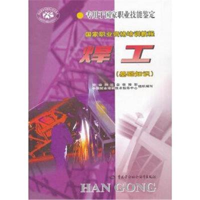 正版书籍 国家职业资格培训教程--焊工(基础知识) 9787504535764 中国劳动
