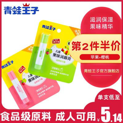 青蛙王子儿童果味润唇膏组合装3.5g(果味)苹果1只+樱桃1只