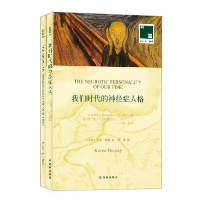 雙語譯林 我們時代的神經癥人格中英文對照小說 雙語讀物 美國 卡倫·霍妮 著 贈英文版 外國讀物 外國小說書籍 世界名著