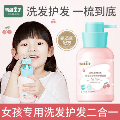 青蛙王子女孩專用洗發沐浴露櫻300ml