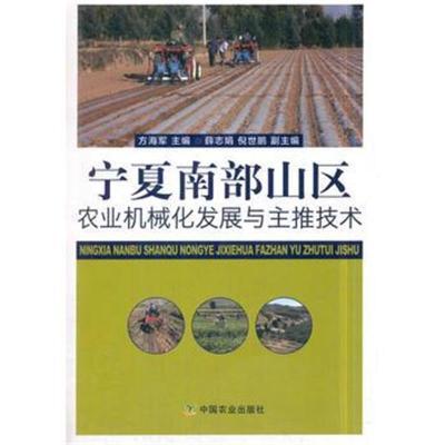 正版书籍 宁夏南部山区农业机械化发展与主推技术 9787109239043 中国农业