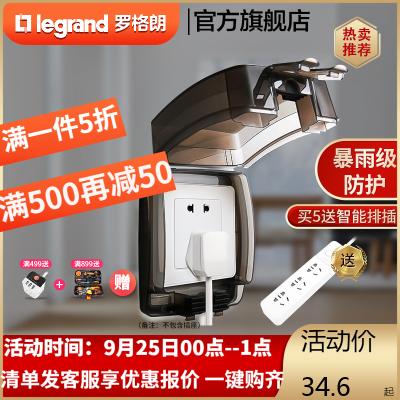 tcl羅格朗Legrand開關插座面板IP55透明塑料插座防水盒浴室衛生間防水罩其他電工配件86型防水盒