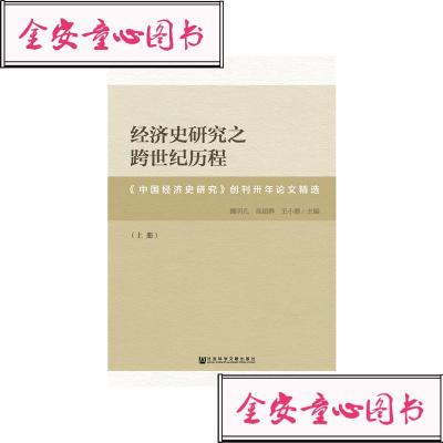 【單冊】[正版]經濟史研究之跨世紀歷程/魏明孔/高超群/王小嘉