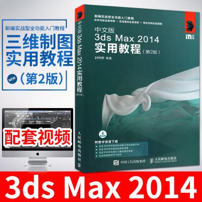 新版中文版3ds Max 2014实用教程第2版3dmax2014教程书籍入门到精通3ds max室内设计教程书3d
