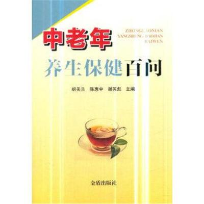 正版书籍 中老年养生保健百问 9787518615193 金盾出版社