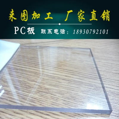 pc板材pc耐力板透明塑料板透明硬板阳光板聚碳酸酯板加工切零