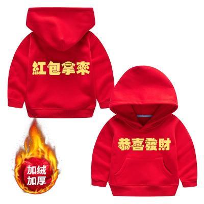 花漾兔(HUAYANGTU)儿童红色卫衣男童女童宝宝上衣加绒恭喜财拜年服童装过年喜庆潮