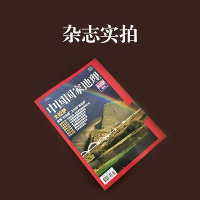 中國國家地理特刊 大拉薩 2017年增刊特刊 西藏拉薩專輯歷史人文地質地理