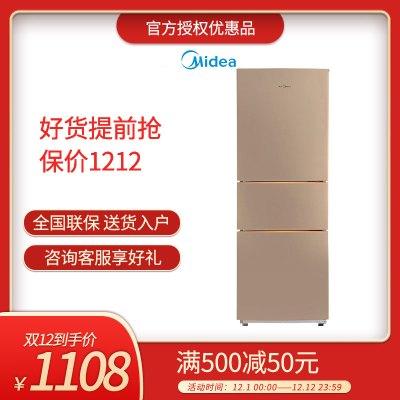 【优惠品】美的(Midea)BCD-213TM(E) 213升 三门冰箱 节能静音阳光米