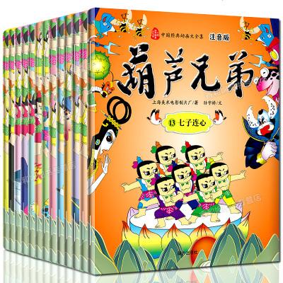 葫芦娃故事书全套13册正版 金刚葫芦兄弟图故事书 儿童小人书卡通漫画连环画童话故事书 3-6-12岁图书 童话大王