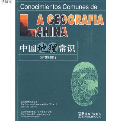 中國地理常識(中西對照)9787802002319國家漢語國際推廣領導小組