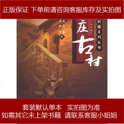 上莊古村 薛林平 9787112102952