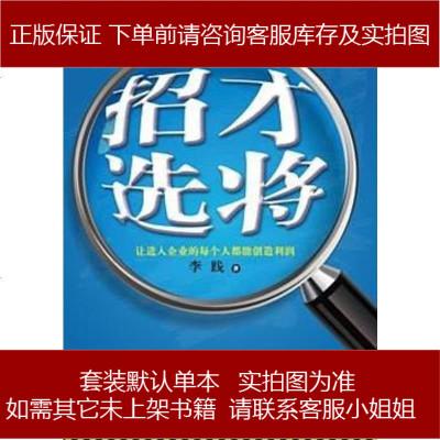 招才選將 李踐 機械工業出版社 9787111459798