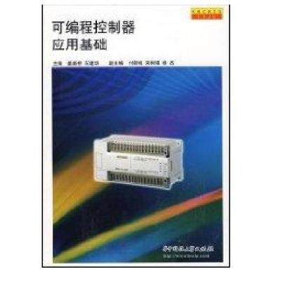 可編程控制器應用基礎9787560942117華中科技大學出版社