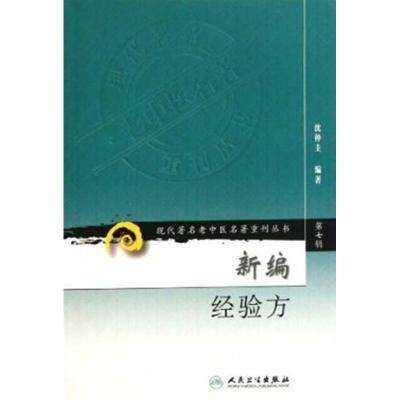 正版 新编经验方 沈仲圭 人民卫生出版社 9787117152204 书籍
