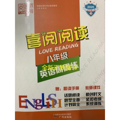 2020年正版习阅文化喜阅阅读八年级英语周周练广东专用A