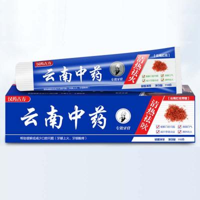 【2020年新生產日期】云南中藥牙膏清熱去火110g 去黃牙口臭牙垢口氣清新修護牙齦出血去黃漬護齦 1支裝