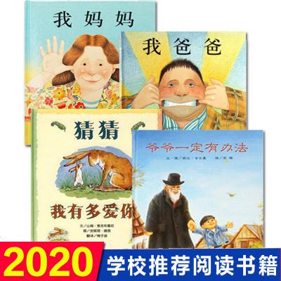 正版 全套4冊猜猜我有多愛你&爺爺一定有辦法&我爸爸&我媽媽精裝硬殼繪本童書兒童繪本3-6-8周歲兒童讀物親子圖畫